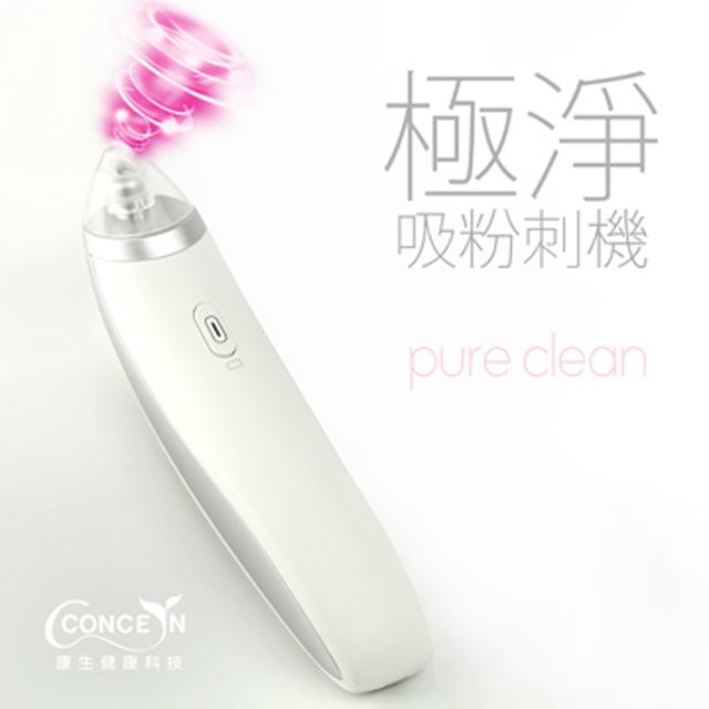 【Concern 康生】光彩魅力醫美極淨吸黑頭粉刺機-時尚白