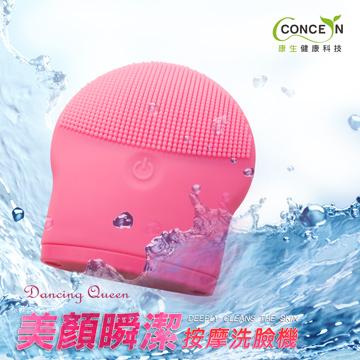 【Concern 康生】Dancing Queen 魔法洗臉機 CON-126
