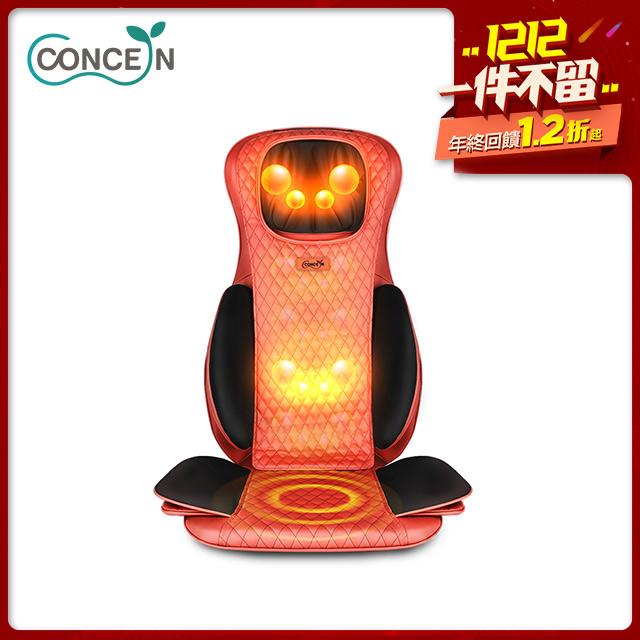 【Concern 康生】 BOSS專用 氣壓揉搥全功能按摩椅墊 CON-268A