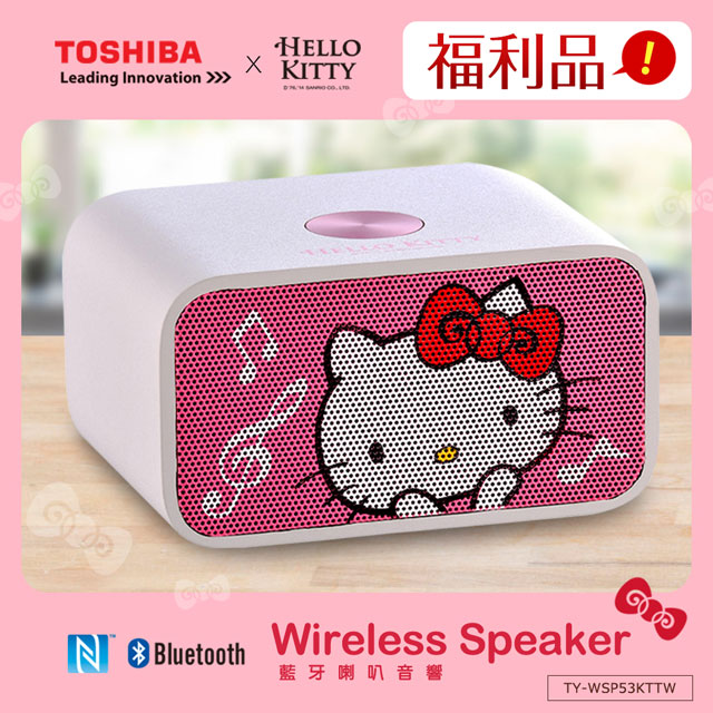 【TOSHIBA 】Hello Kitty NFC藍牙喇叭音響 TY-WSP53KTTW