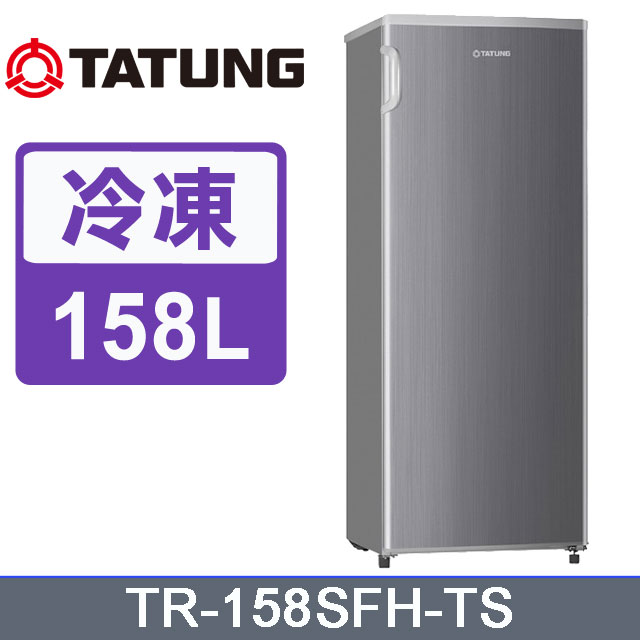 TATUNG大同 158L直立式冷凍櫃(TR-158SFH-TS)