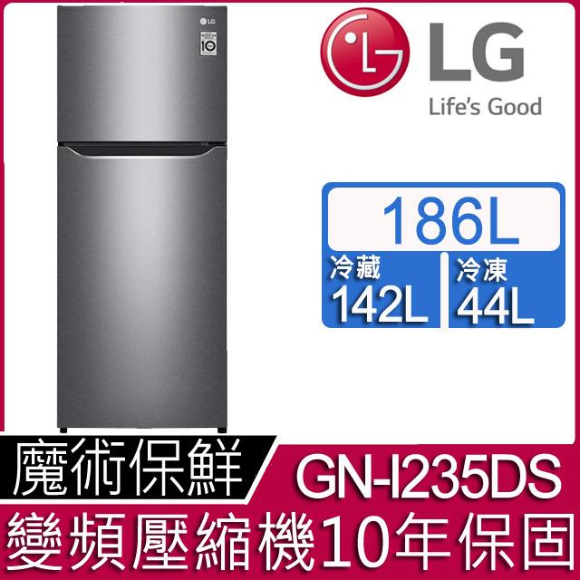 LG 樂金 186公升變頻雙門冰箱GN-I235DS