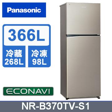 Panasonic國際牌 ECONAVI 366公升雙門冰箱NR-B370TV-S1(星耀金)