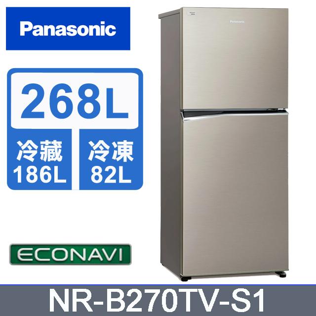 Panasonic國際牌 ECONAVI 268公升雙門冰箱NR-B270TV-S1(星耀金)