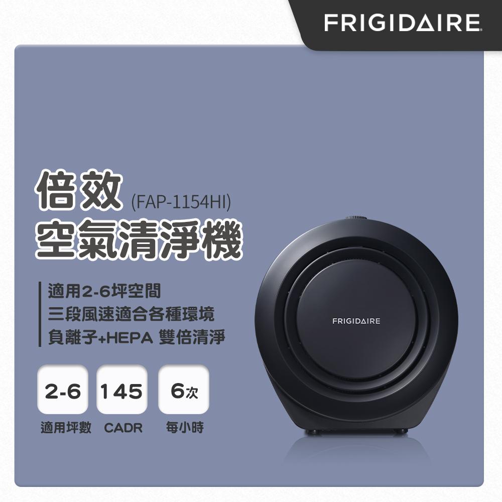 美國Frigidaire 倍效空氣清淨機 (負離子+HEPA) CADR 145 FAP-1154HI 質感黑