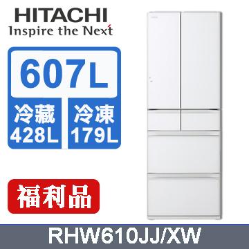 HITACHI日立 日製獨立鎖濕607L六門冰箱 RHW610JJ/XW(琉璃白)-福利品