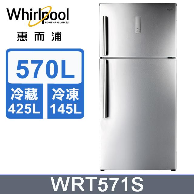 Whirlpool惠而浦 570公升上下門冰箱 WRT571S