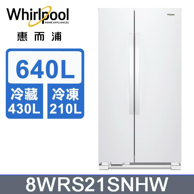 Whirlpool惠而浦 640公升對開門冰箱 8WRS21SNHW