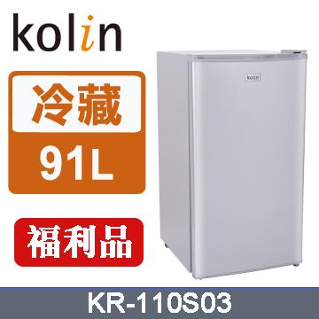 【Kolin 歌林】單門直冷式 91公升小冰箱(KR-110S03) 福利品