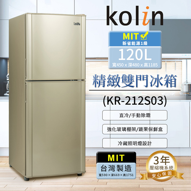 快-【Kolin 歌林】120公升一級能效精緻雙門冰箱(KR-212S03)