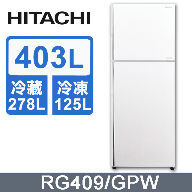 HITACHI日立 雙風扇403L雙門冰箱 RG409/GPW(琉璃白)