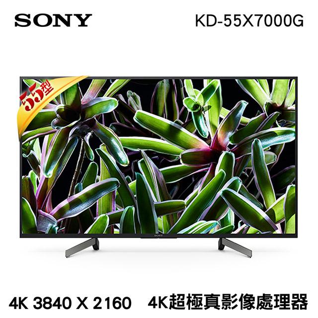 SONY 液晶電視 KD-55X7000G
