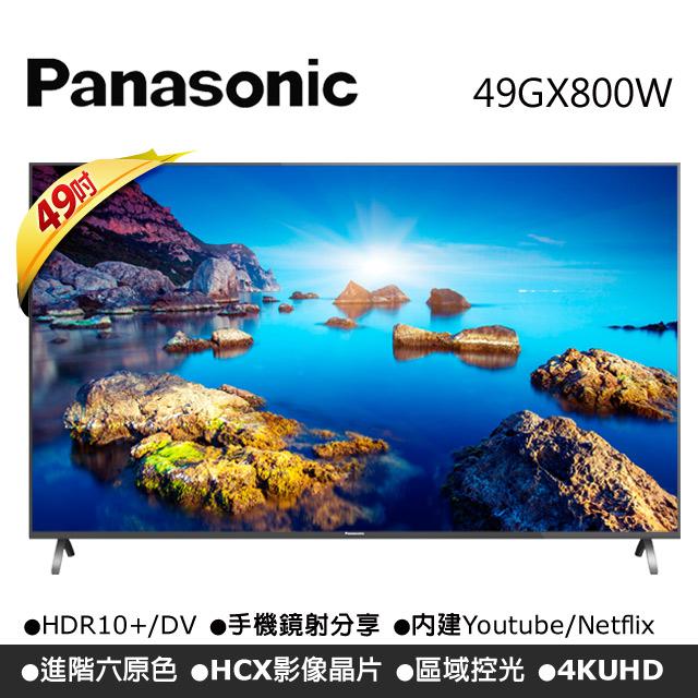 Panasonic國際牌49吋4KUHD 液晶電視TH-49GX800W