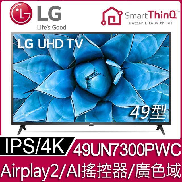 LG 49型 4K智慧物聯網液晶電視 49UN7300PWC