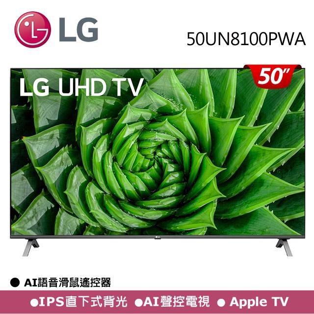 LG 50型 4K智慧物聯網液晶電視 50UN8100PWA