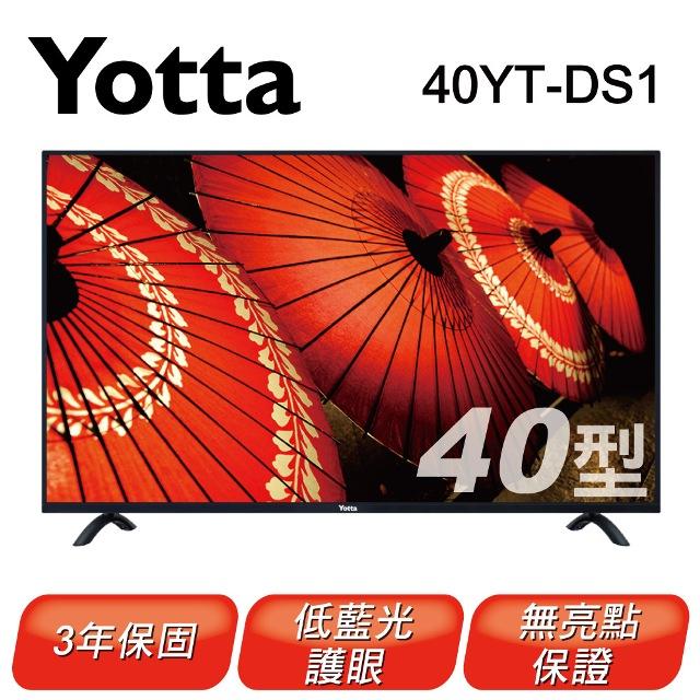 YOTTA 40吋液晶顯示器 40YT-DS1