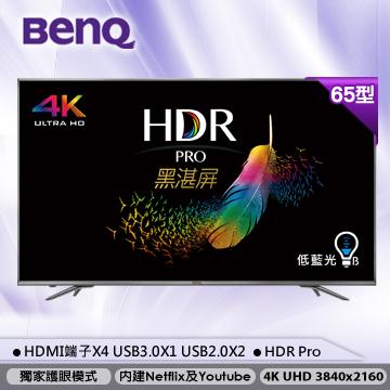 BenQ 65吋4KUHD HDR液晶顯示器65SW700