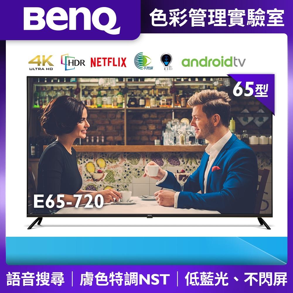 BenQ 65吋4KUHD HDR Android 9.0液晶顯示器E65-720
