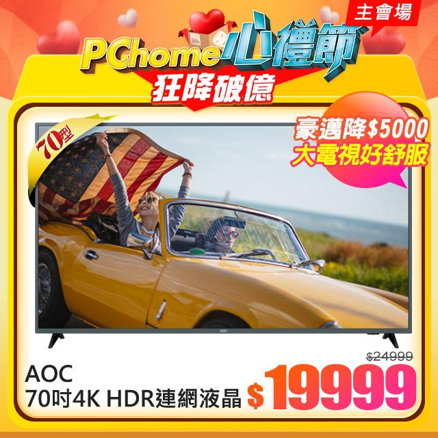 美國AOC 70型 4K HDR+聯網液晶顯示器70U6195