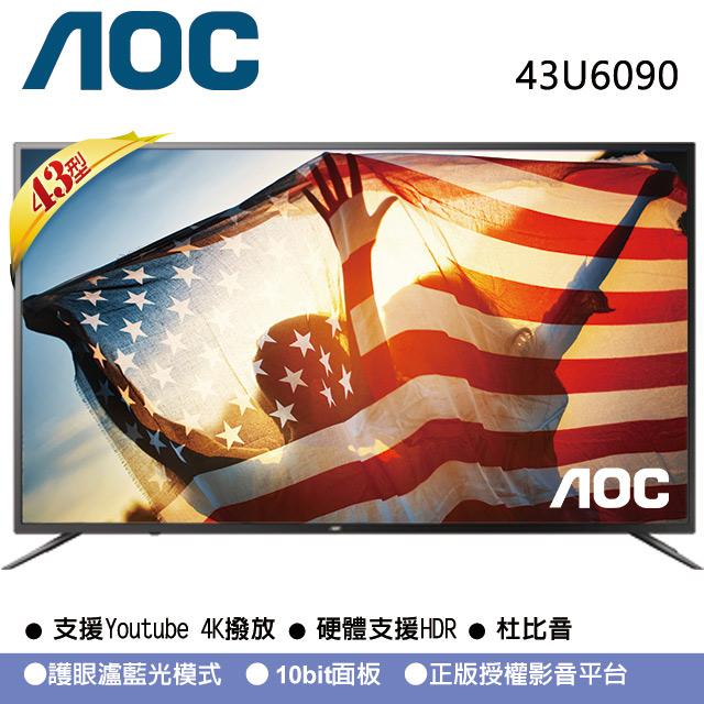 【美國AOC】43吋4K HDR聯網液晶顯示器43U6090
