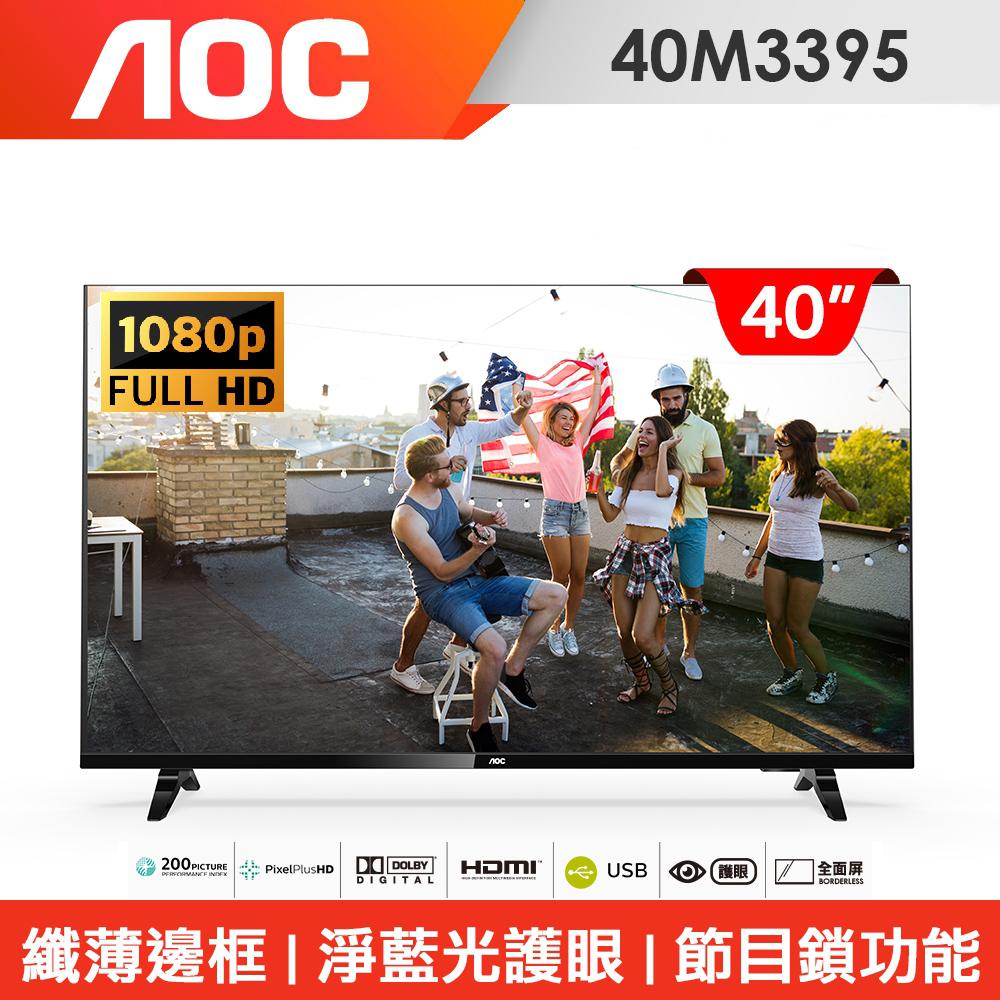 AOC 40型 無邊框液晶顯示器 40M3395