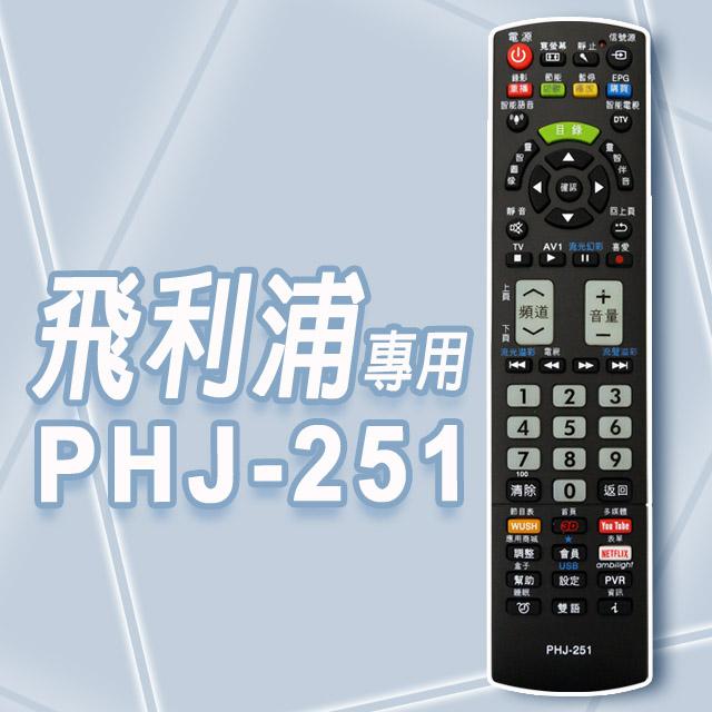 【遙控天王】PHJ-251 液晶/電漿/LED全系列電視遙控器(適用PHILIPS飛利浦/JVC/HITACHI日立 )