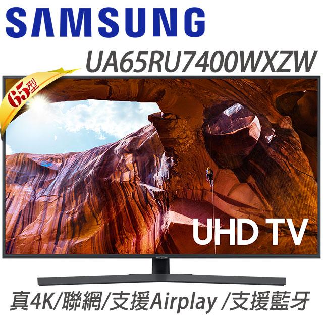 SAMSUNG三星 65吋 4K 智慧連網液晶電視(UA65RU7400WXZW)