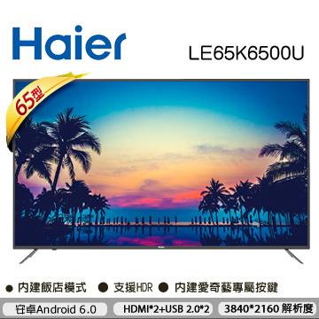 Haier海爾 65吋 4K連網液晶顯示器 LE65K6500U