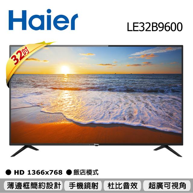 Haier海爾 32型 液晶顯示器 LE32B9600