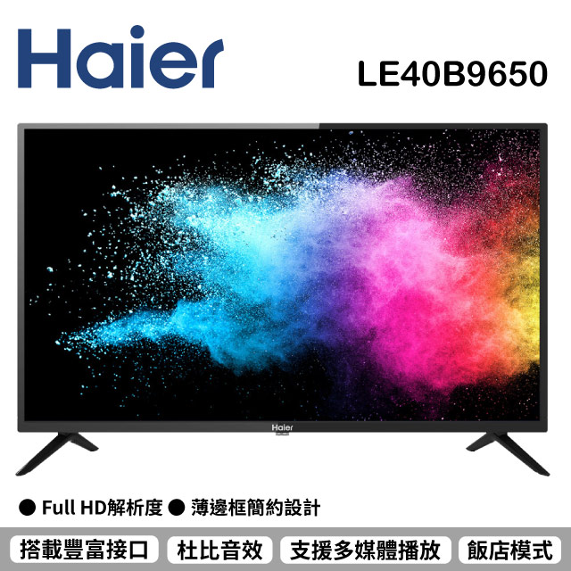 Haier海爾 40吋 FHD LED液晶顯示器 LE40B9650