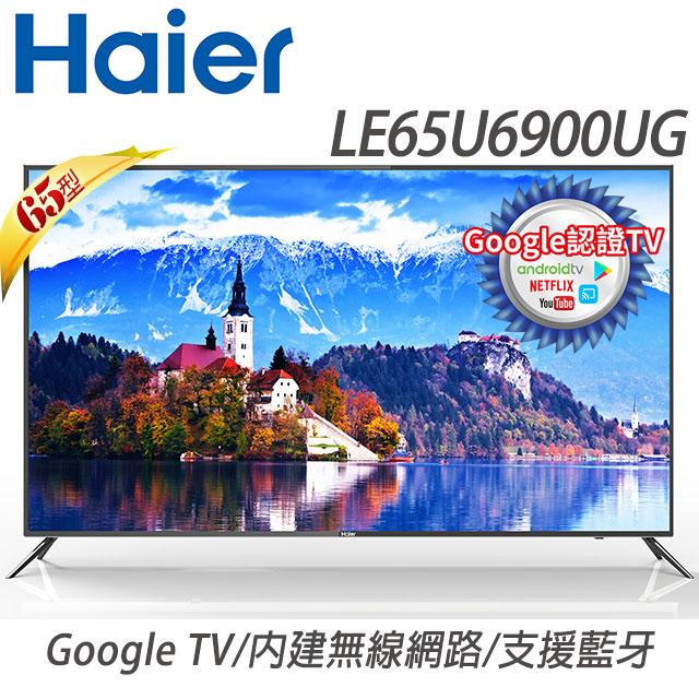 Haier海爾 65吋4K HDR連網液晶顯示器(LE65U6900UG)