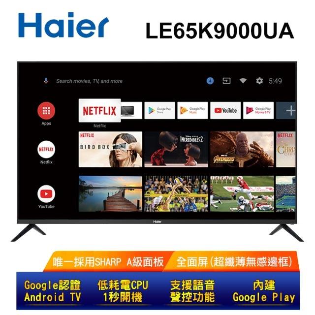 【Haier 海爾】65吋無感邊框4K HDR Android 連網聲控電視LE65K9000UA