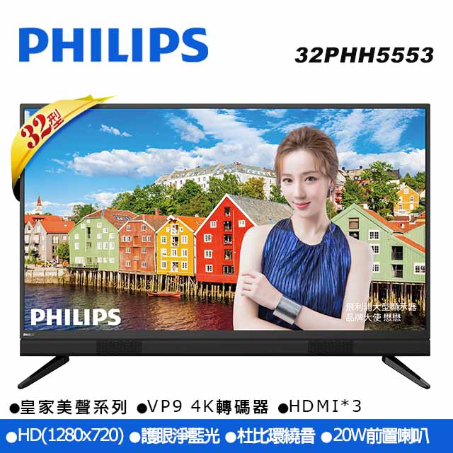 PHILIPS 32PHH5553 (32型) 多媒體液晶顯示器