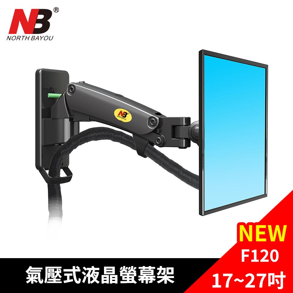 【NB】17-27吋氣壓式液晶螢幕壁掛架 /F120