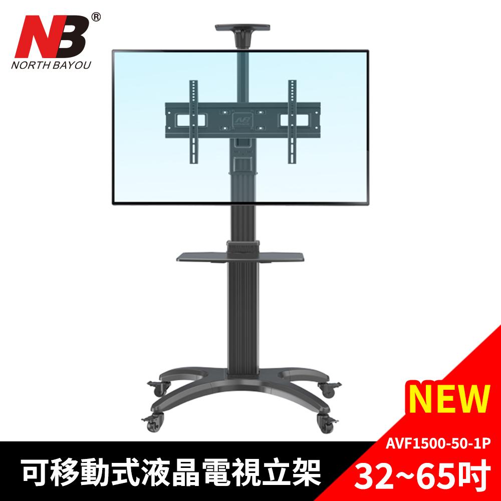 【NB】 32-65吋可移動式液晶電視立架/AVF1500-50-1P