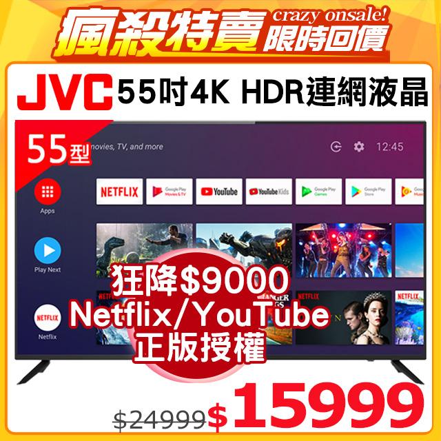 JVC 55吋Google認證4K HDR連網液晶顯示器55L