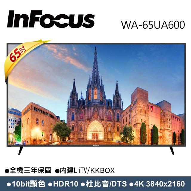 【Infocus】65吋 4K智慧連網液晶顯示器 WA-65UA600+TXPD05視訊盒
