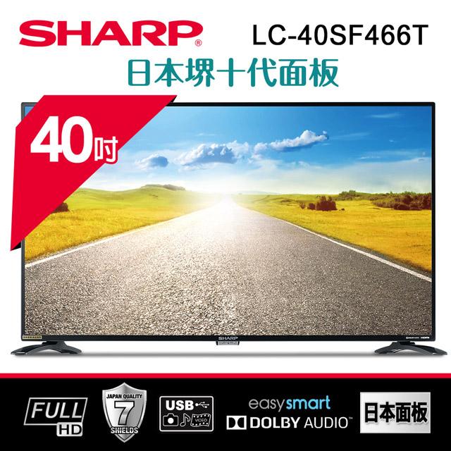 SHARP 40型LED 連網液晶顯示器+視訊盒 LC-40SF466T