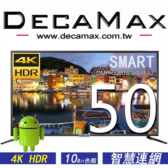 DECAMAX 50吋4K HDR 連網液晶顯示器 DMP-5000S