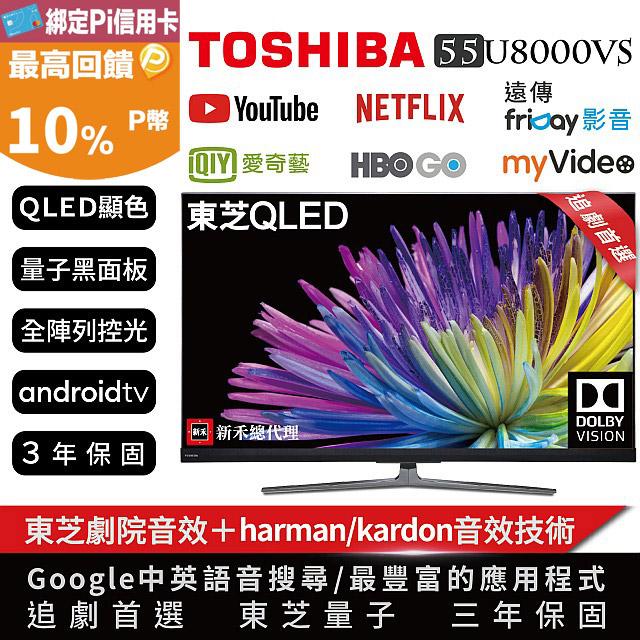 【TOSHIBA東芝】55型QLED安卓4K液晶顯示器(55U8000VS)