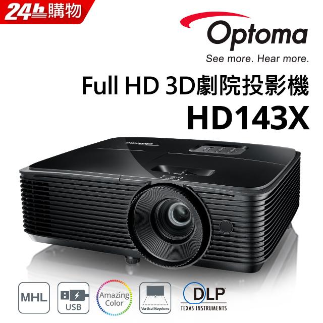 OPTOMA 奧圖碼 Full-HD 3D劇院級投影機 HD143X
