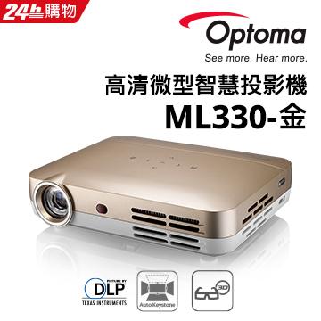 OPTOMA 奧圖碼 LED 高清微型智慧投影機 ML330