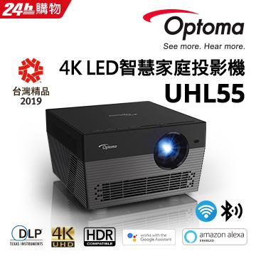 OPTOMA 奧圖碼 4k UHD LED智慧家庭投影機 UHL55