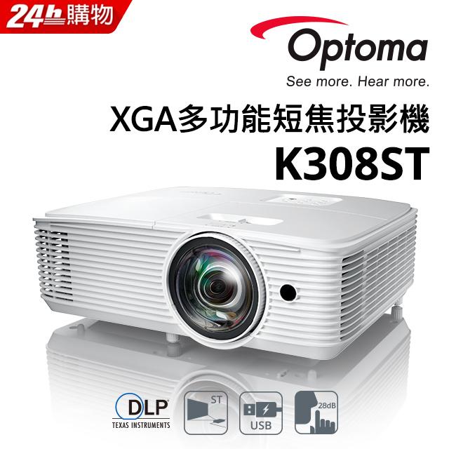 Optoma 奧圖碼XGA短焦商務投影機 K308ST