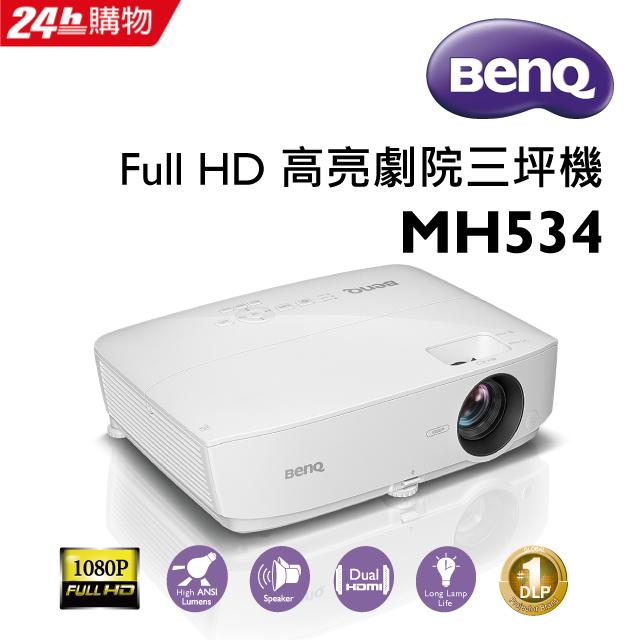 BenQ Full HD高亮投影機 MH534