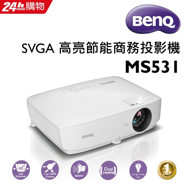 BenQ SVGA入門高亮商務投影機 MS531