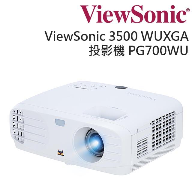 ViewSonic 優派 3500ANSI 流明 WUXGA 投影機 PG700WU