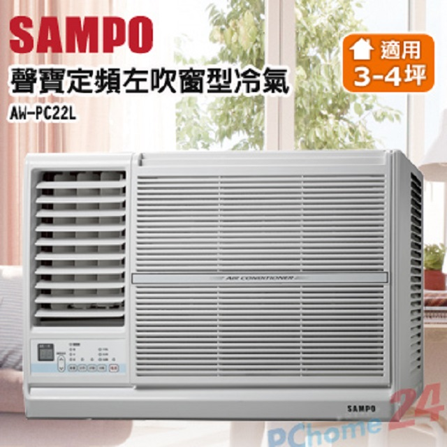 SAMPO左吹窗型冷氣AW-PC22L