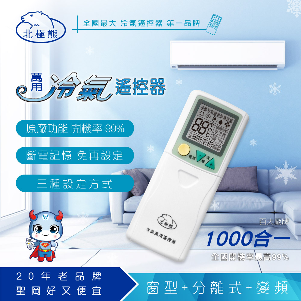 LX-3A 萬用冷氣搖控器(國民機系列)