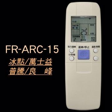 【企鵝寶寶】FR-ARC-15(冰點全系列)冷暖氣機遙控器